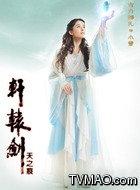小雪(古力娜扎饰演)