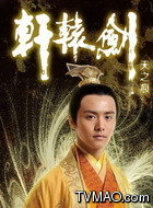 吕承志(马天宇饰演)