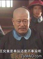 朱国治(刘毓滨饰演)