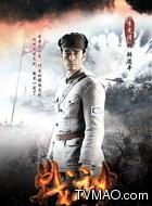 张道平(李光洁饰演)