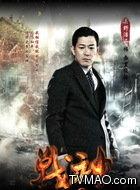 西里俊治(矢野浩二饰演)