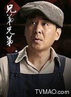 孟天运(老二)(陈建斌饰演)