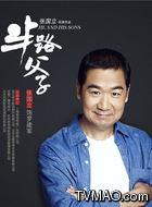 罗建军(张国立饰演)