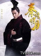 赵高(张溪和饰演)