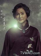 霍老太太(郑佩佩饰演)