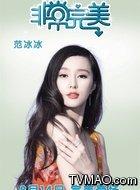 王菁菁(范冰冰饰演)