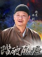刘永贵(赵亮饰演)