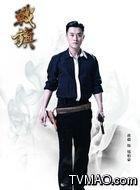 钱柏豪(蒋毅饰演)