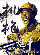 机枪刘(孙征宇饰演)