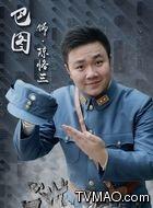 陈恪三(巴图饰演)
