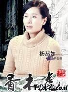 尹会娟(杨恭如饰演)