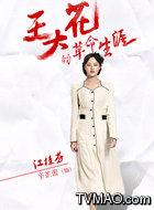 江桂芬(辛芷蕾饰演)