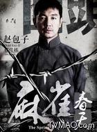 赵包子(邢佳栋饰演)