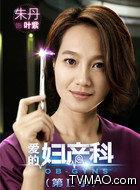 叶紫(朱丹饰演)
