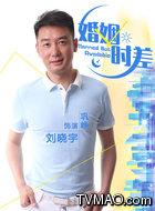 刘晓宇(巩峥饰演)