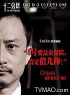 12号陪审员(刘辉饰演)