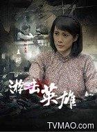 武喜春(王珂饰演)