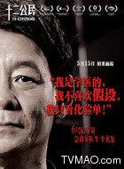 6号陪审员(李光复饰演)