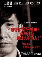 5号陪审员(高冬平饰演)