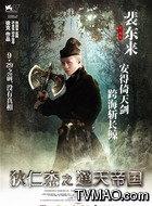 裴东来(邓超饰演)