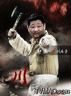 刘麻子(赵亮饰演)