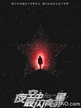 夜空中最闪亮的星