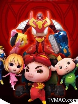 猪猪侠之超星战队