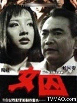 电影红色的清白剧情介绍_女囚剧情介绍(1-20全集)_电视剧_电视猫