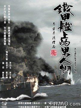 铁甲舰上的男人们