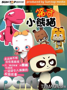 福吉小熊猫