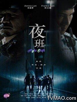 夜班香港电影在线观看